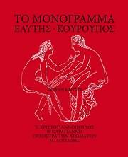 CD + BOOK image GIORGOS KOUROUPOS - ODYSSEAS ELYTIS / TO MONOGRAMMA (TASIS HRISTOGIANNOPOULOS, VASILIKI KARAGIANNI)
