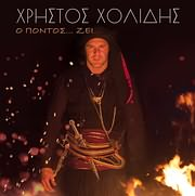 CD image for ΧΡΗΣΤΟΣ ΧΟΛΙΔΗΣ / Ο ΠΟΝΤΟΣ ΖΕΙ