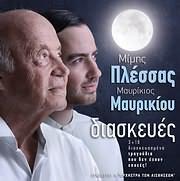 CD image MAYRIKIOS MAYRIKIOU - MIMIS PLESSAS / DIASKEYES - 3+10 DIASKEYASMENA TRAGOUDIA POU DEN EHOUN EPOHES