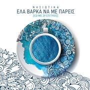 CD image for NISIOTIKA - ELA VARKA NA ME PAREIS - 39 EPITYHIES - (VARIOUS) (2 CD)