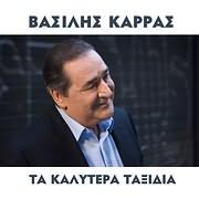 VASILIS KARRAS / <br>TA KALYTERA TAXIDIA