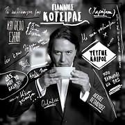 CD image for GIANNIS KOTSIRAS / PSEYTIS KAIROS