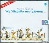 CD image ΛΟΥΚΙΑΝΟΣ ΚΗΛΑΗΔΟΝΗΣ / ΑΧ ΠΑΤΡΙΔΑ ΜΟΥ ΓΛΥΚΙΑ - (2CD)