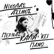 NIKOLAS ASIMOS / <br>PERNAS KALA KEI PANO (2CD)