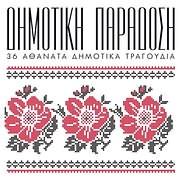 DIMOTIKI PARADOSI - 36 DIMOTIKA TRAGOUDIA - (VARIOUS) (2 CD)