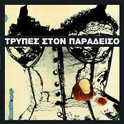 CD image for ΤΡΥΠΕΣ / ΣΤΟΝ ΠΑΡΑΔΕΙΣΟ (VINYL)