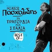 CD image ΜΙΛΤΟΣ ΠΑΣΧΑΛΙΔΗΣ / ΤΑ ΤΡΑΓΟΥΔΙΑ ΜΙΑ ΣΤΑΛΙΑ - BEST OF