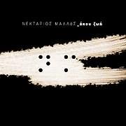NEKTARIOS MALLAS / AKOU ZOI