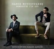 CD image PANOS MOUZOURAKIS / MONOLOGOS GIA DYO