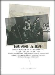 MANOS HATZIDAKIS / EDO LILIPOUPOLI (OI EKPOBES TOU TRITOU PROGRAMMATOS) (SPECIAL EDITION) (3CD)