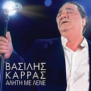 CD image VASILIS KARRAS / ALITI ME LENE