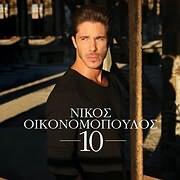 CD image for ΝΙΚΟΣ ΟΙΚΟΝΟΜΟΠΟΥΛΟΣ / 10