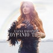 CD Image for ELENA PAPARIZOU / OURANIO TOXO
