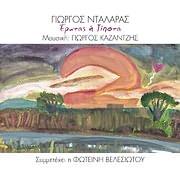 CD Image for GIORGOS NTALARAS / EROTAS I TIPOTA (MOUSIKI: GIORGOS KAZANTZIS)
