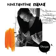 CD image for KONSTANTINA PALLA / ONEIRA