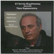 GIANNIS THOMOPOULOS / O GIANNIS THOMOPOULOS TRAGOUDA TASO KARAKATSANI