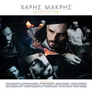 CD image for HARIS MAKRIS / ALBOUM