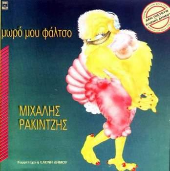 CD image for MIHALIS RAKINTZIS / MORO MOU FALTSO