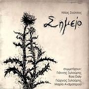 CD image ILIAS ZOUTSOS / SIMEIO (SYMMETEHOUN: GIANNIS XYLOURIS, ROSS DALY, GIORGIS XYLOURIS, MARIA ANAMATEROU)
