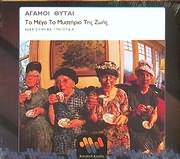 CD image AGAMOI THYTAI / TO MEGA TO MYSTIRIO TIS ZOIS