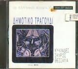 CD image SINASOS - DIMOTIKO TRAGOUDI - (VARIOUS)