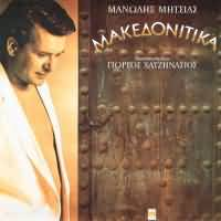 CD image MANOLIS MITSIAS / MAKEDONITIKA