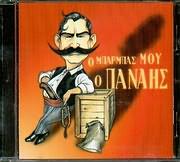 CD image MIHALIS ZABETAS / O BARBAS MOU O PANAIS [STIHOI EYTYHIA PAPAGIANNOPOULOU] CD SINGLE