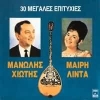 CD image MANOLIS HIOTIS / MAIRI LINTA / 30 MEGALES EPITYHIES