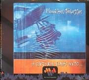 CD image for ΜΑΝΩΛΗΣ ΦΑΜΕΛΛΟΣ / Η ΕΥΤΥΧΙΑ ΕΙΝΑΙ ΑΥΤΟ