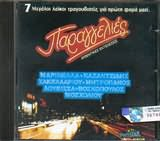 CD image PARAGGELIES - (VARIOUS)