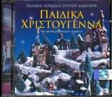 CD image PAIDIKA HRISTOUGENNA / ME ORHISTRA FYSIKON ORGANON [PAIDIKI HORODIA SPYROU LABROU] MIKRI POLITEIA