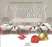 CD image PAIDIKI HORODIA SPYROU LABROU / HRISTOUGENNA STIN POLI