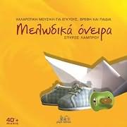 CD image for PAIDIKI HORODIA SPYROU LABROU / MELODIKA ONEIRA