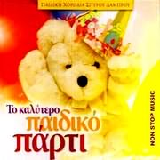CD Image for TO KALYTERO PAIDIKO PARTY - (VARIOUS)