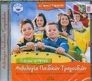 CD image for PAIDIKI HORODIA SPYROU LABROU / OTI PIO TRYFERO - 22 TRAGOUDIA