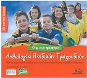 CD image PAIDIKI HORODIA SPYROU LABROU / ANTHOLOGIA PAIDIKON TRAGOUDION