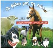 CD image PAIDIKI HORODIA SPYROU LABROU / OI FILOI MAS TA ZOA