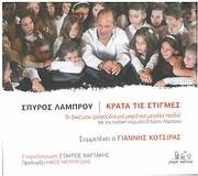 CD image SPYROS LABROU / KRATA TIS STIGMES (SYMMETEHEI O GIANNIS KOTSIRAS)