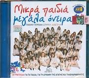 CD image PAIDIKI HORODIA SPYROU LABROU / MIKRA PAIDIA MEGALA ONEIRA - 20 TRAGOUDIA