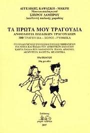 BOOK image VIVLIO / AGGELIKI KAPSASKI - SPYROS LABROU / TA PROTA MOU TRAGOUDIA