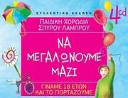 PAIDIKI HORODIA SPYROU LABROU / <br>NA MEGALONOUME MAZI (4CD)