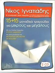 CD image NIKOS IGNATIADIS - PAIDIKI HORODIA SPYROU LABROU / I EPISTROFI STIN PATRIDA (2CD)