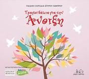 CD image for PAIDIKI HORODIA SPYROU LABROU / TRAGOUDAKIA GIA TIN ANOIXI