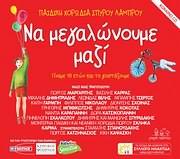 CD image for PAIDIKI HORODIA SPYROU LABROU / NA MEGALONOUME MAZI (KOKKINO CD)