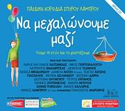 CD image PAIDIKI HORODIA SPYROU LABROU / NA MEGALONOUME MAZI (BLE CD)