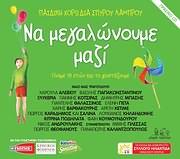 CD image for PAIDIKI HORODIA SPYROU LABROU / NA MEGALONOUME MAZI (PRASINO CD)
