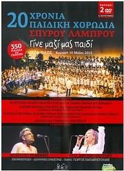 DVD image PAIDIKI HORODIA SPYROU LABROU / 20 HRONIA - / GINE MAZI MAS PAIDI (2DVD) - (DVD)