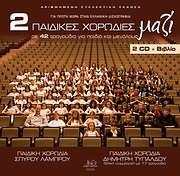 SPYROS LABROU - DIMITRIS TYPALDOS / 2 PAIDIKES HORODIES MAZI (2CD)