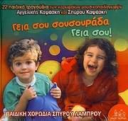 CD image AGGELIKI KAPSASKI - SPYROS KAPSASKIS - PAIDIKI HORODIA SPYROU LABROU / GEIA SOU SOUSOURADA GEIA SOU