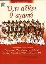 CD image PAIDIKI HORODIA SPYROU LABROU / SYMFONIKI ORHISTRA MOTIVO / OTI AXIZEI THA AGAPO